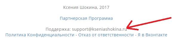 Метод Крючок - Связь с автором