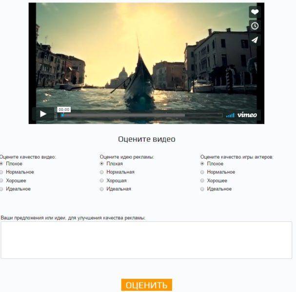 LonsInfo - оценка рекламы