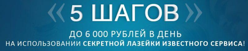 Павел Королев и система 5 шагов - Его сайт