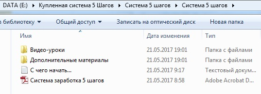Курс 5step Павла Королева - Файлы в архиве