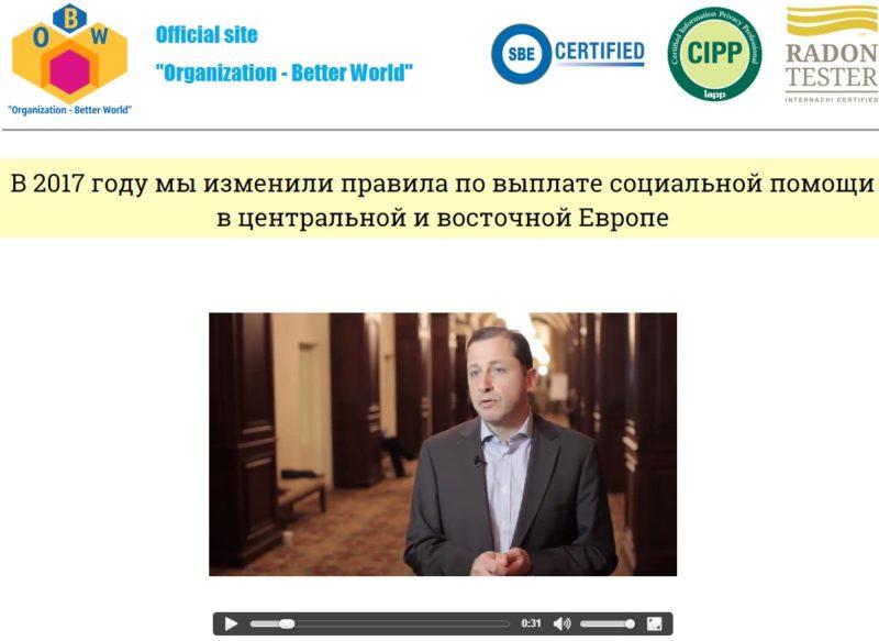 official site organization better world - Главная страница