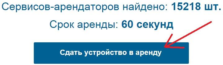Iq Rent Сдай компьютер - Попытка аренды