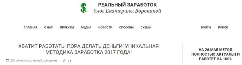 Екатерина Воронина - Главная страница