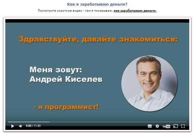 Метод Андрея Киселева - Главная страница