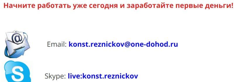 konst reznickov one dohod ru - Связь с Константином