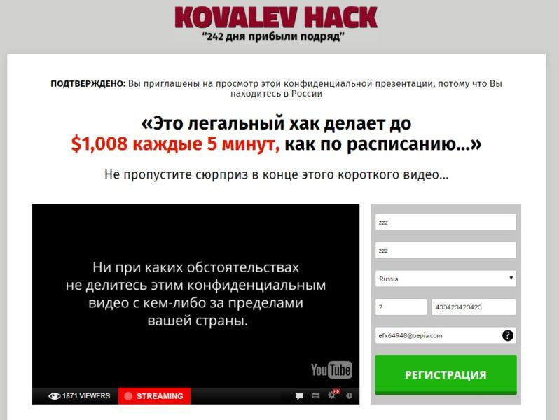 Kovalev hack или алгоритм Ковалев - Главная страница