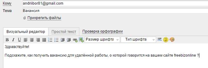 andriibor81 gmail com - Вопрос Андрею