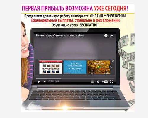 Freebizonline Ru Отзывы и Обзор