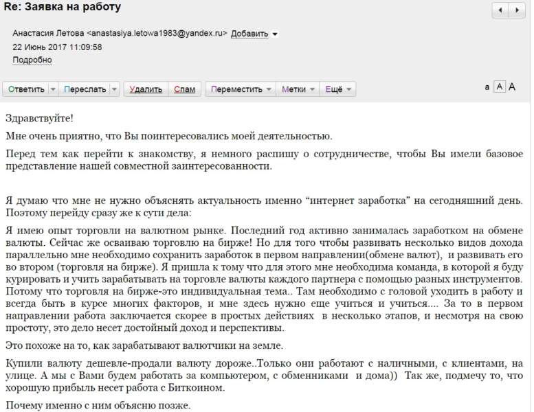 anastasiya.letowa1983 yandex ru - Первый ответ