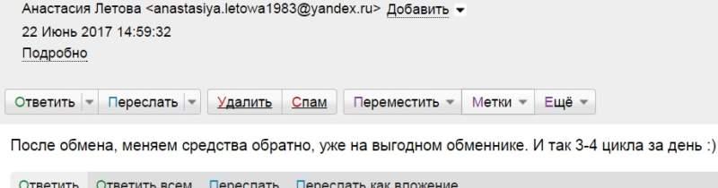 anastasiya letowa1983 yandex ru - Окончательный ответ