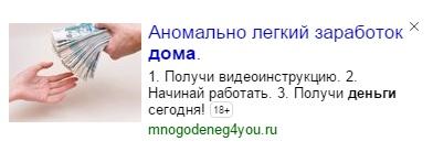 Mnogodeneg4you Ru - Реклама этого сайта