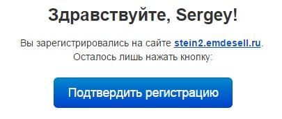 Дмитрий Штейн школа бизнеса - Подтверждение
