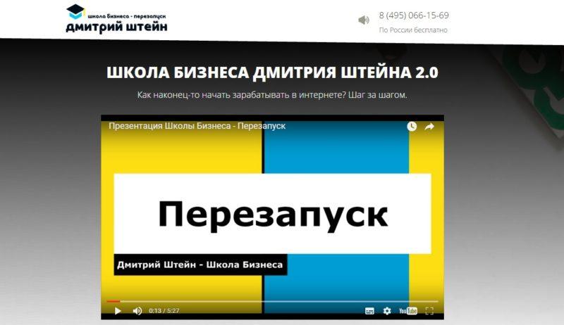 Дмитрий Штейн Школа Бизнеса - Главная страница