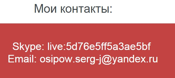osipow serg j yandex ru - Контакты автора