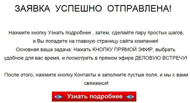 noviubiznes ru - Активация заявки
