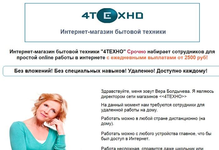 http 4tehno podrabotkaonline ru - Главная страница