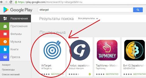 VkTarget - Зарабатывать на андроид приложениях