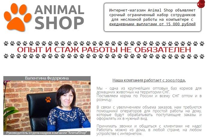 animal shop xyz - Главная страница и вакансия