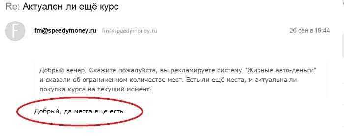 fm speedymoney ru - Ответ Фадеева
