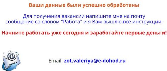Просьба написать на zot valeriya e dohod ru