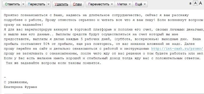 Екатерина Фурман прислала ответ