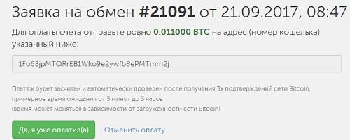 обменник maxi cource просит заплатить online