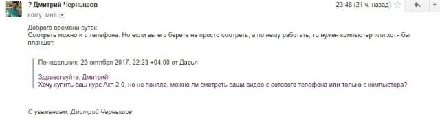 Дмитрий Чернышев отвечает на письма