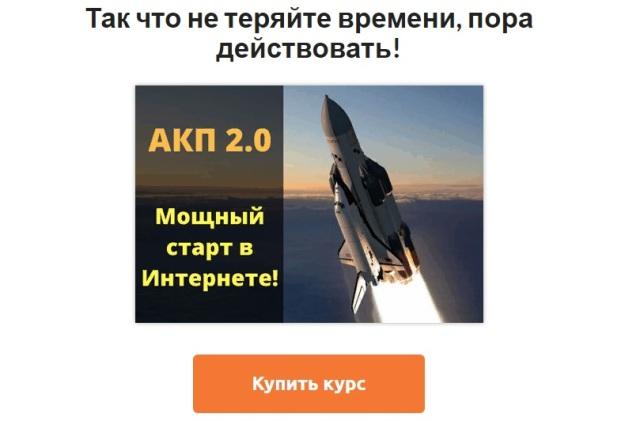 АКП 2.0 Автоматизированный механизм массовых соцрассылок