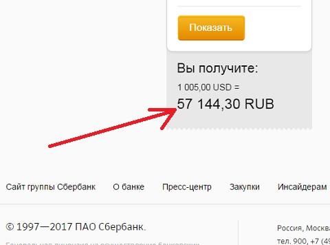 https deposit global - Переводим доллары в рубли
