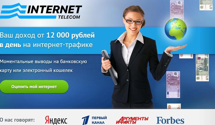 inet tele ru - Главная страница