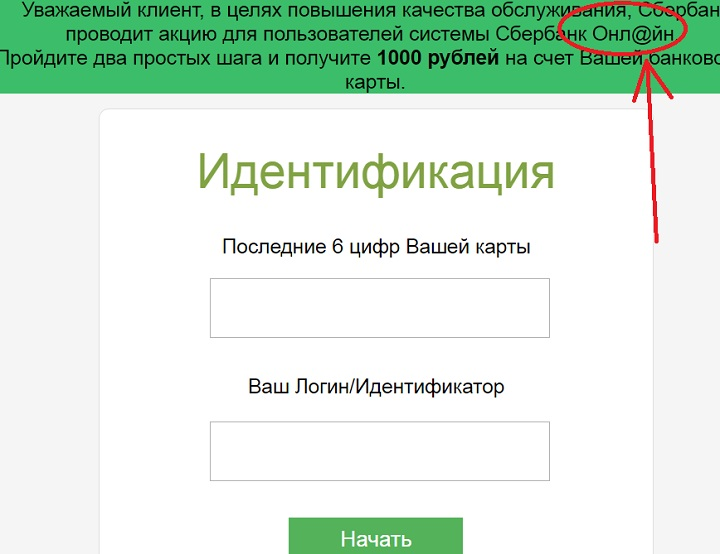 new sberbank ru мошенничество на самом деле