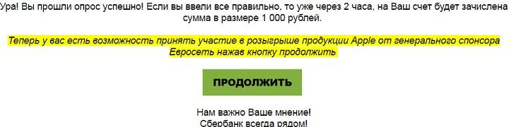 new sberbank ru спасибо - это развод