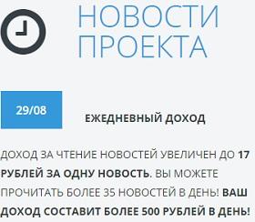socups17 news - Подозрительные новости на главной странице