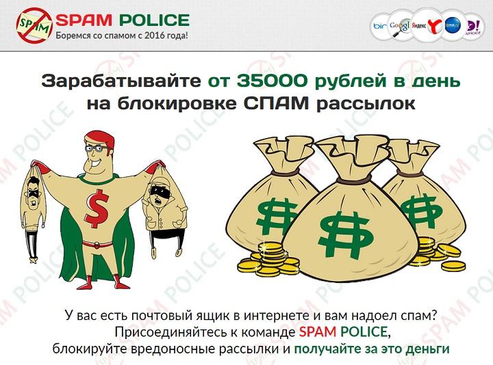 Сервис spam police - Главная страница