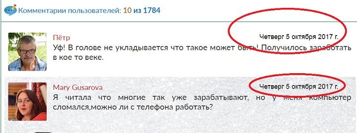 отзывы на spam police выдуманные