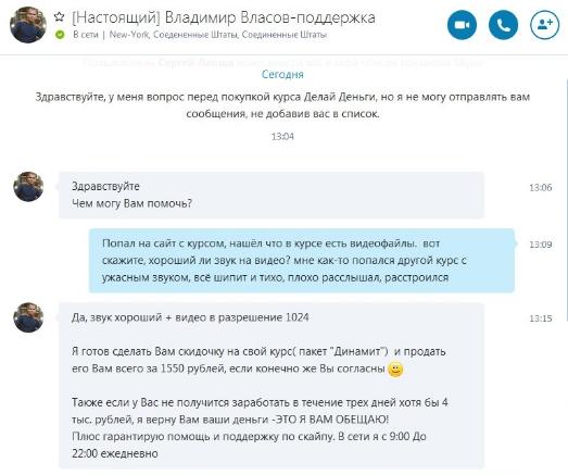 интернет-мошенники в скайпе