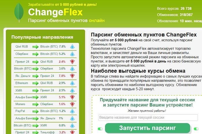 changeflex start wallet ru - Главная страница