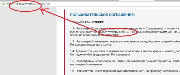www ltd royalinvest ru - Соглашение с ошибкой