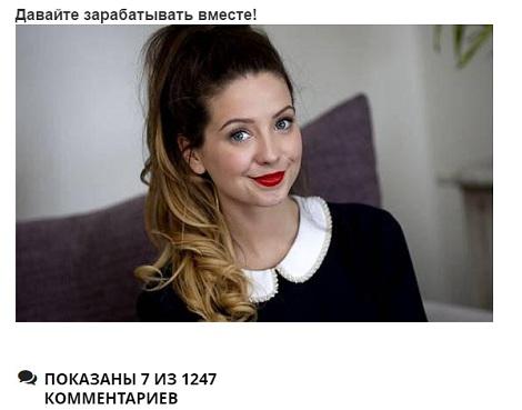 http sborbonussov ru - Фотография Полины