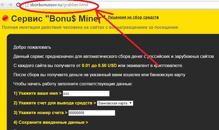 сервис bonu miner - подделка