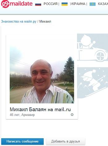 Сергей Назаренко сам пишет отзывы и использует фотографии с сайта знакомств
