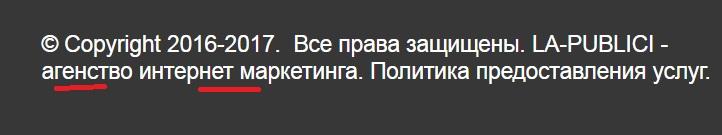 la public ru содержит ошибки