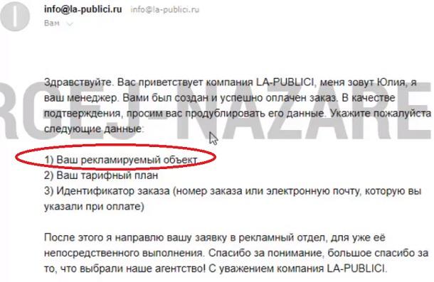 sergej nazarenko получил письмо от якобы менеджера la publici