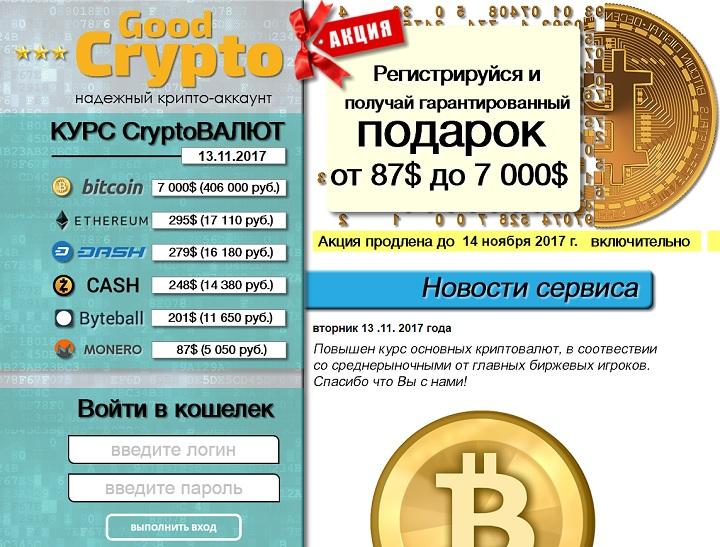 synccrypto top - Главная страница   Пишем отзывы и обзор именно про неё