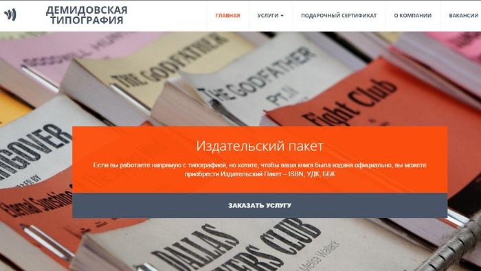 фгуп демидовская типография - главная страница