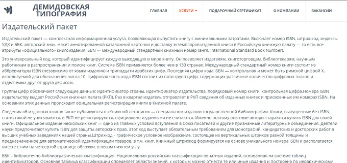 фгуп демидовская типография - работа и услуги являются муляжом