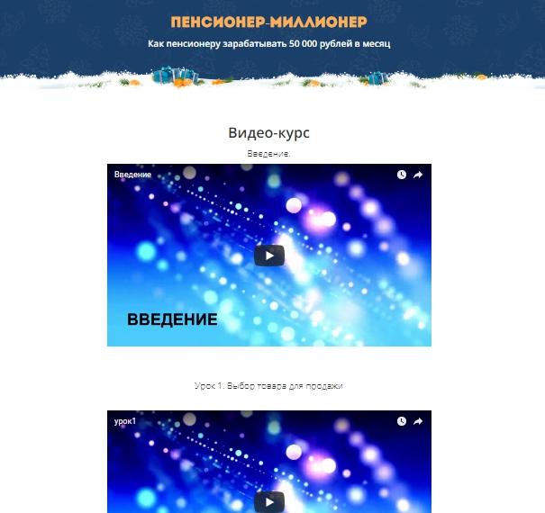 Как пенсионеру зарабатывать от 50 000 рублей в месяц отзывы