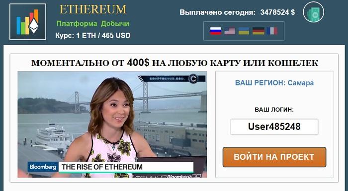 ethereum money ru - Главная страница