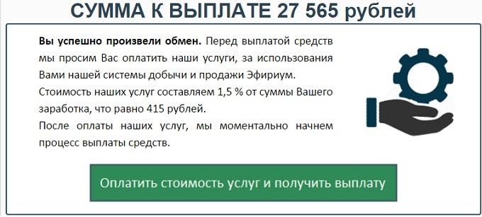 http ethereum money ru - хочет ещё больше денег!