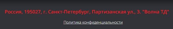 у http faster zarabotok ru есть реальный адрес в Петербурге